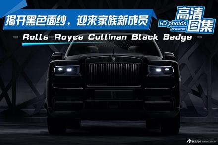 揭开黑色面纱,Rolls-Royce Cullinan BB