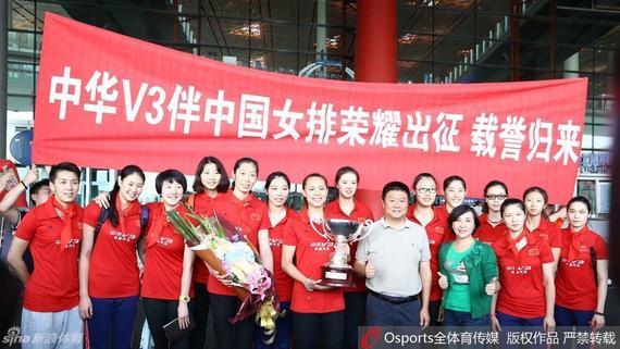 中国女排凯旋回京