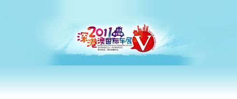 2011深港澳车展