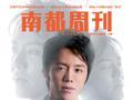李云迪 钢琴男神的进阶论 | 新刊
