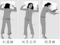 """睡相不好,""""美容觉""""变""""毁容觉"""""""