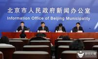 解读《关于推动北京游戏产业健康发展的若干意见》