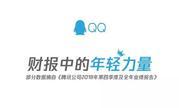 QQ年轻用户月活增长13% 年轻用户黏性进一步增强