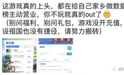 "TapTap 9.2,免费榜霸榜一周,腾讯是怎么让""国庆游戏""走红的"