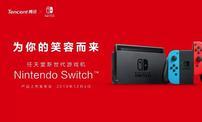 2099 元的国行Nintendo Switch来了,但腾讯要引进的不只是游戏机