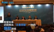 腾讯总裁刘炽平:正积极申请《绝地求生》版号