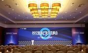 GMGC北京2017 全民买单的直播4.0时代