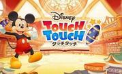 休闲手游 《迪士尼Touch Touch》登陆移动平台