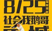 "E=鹅! 巨人网络""E计划""悬念揭晓"