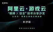 """【长沙站】阿里云·游戏云""""棋牌X安全""""技术分享沙龙圆满落幕"""
