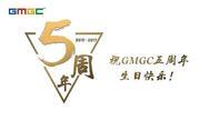 感恩有你 GMGC五周年,送祝福赢大奖