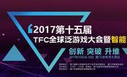 梦想与征程 TFC举办首届区块链游戏应用论坛