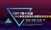 回望15届TFC精彩瞬间 见证中国游戏行业变迁