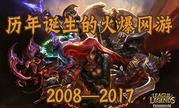 中国历年诞生的最火爆网游(2008-2017)