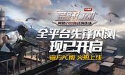 《荒野行动》全平台先锋测试 开辟PC新战场