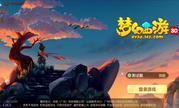 全新改版 《梦幻西游》3D版手游暑期上线