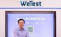 """专访腾讯方亮:WeTest品牌全面升级,""""好的产品一定深谙人性"""""""