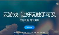 """""""云游戏""""风口之下,中国厂商做好准备了吗?"""