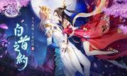 """《九州天空城3D》新资料片""""白首之约""""今日上线"""