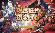 《阴阳师》《决战!平安京》联合参展CP22