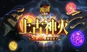 《魔域口袋版》神火资料片将于29日上线