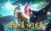 网易新概念妖灵手游《神都夜行录》全平台上线!
