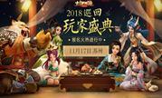 相聚苏州《大话西游》手游巡回玩家盛典首站启程