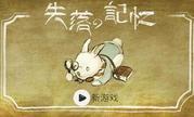 今日手游:化身兔子探寻记忆《失落的记忆》