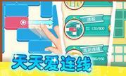今日手游:小游戏合集《天天爱连线》