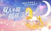 集体婚礼《梦幻西游》手游情人节玩法温情上线