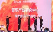 第五届中国国际音乐产业大会召开 成立音乐产业研究中心