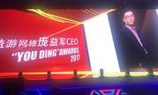 益游网络CEO庞益军获游鼎奖年度游戏行业风云人物