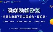 游戏改变世界 G+沙龙厦门站报名通道正式开启