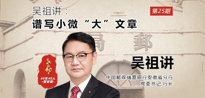 """吴祖讲:谱写小微""""大""""文章"""