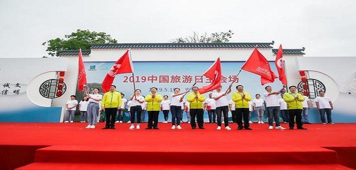 """""""中国旅游日""""主会场活动在黄山举办"""