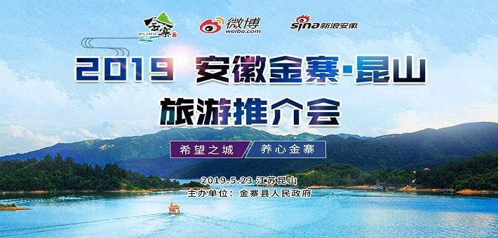 【直播】2019安徽金寨-昆山旅游推介会