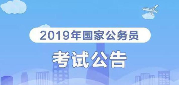 2019年国考今日开始报名