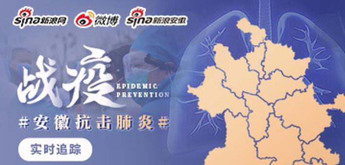 最新!安徽省报告新冠肺炎疫情情况