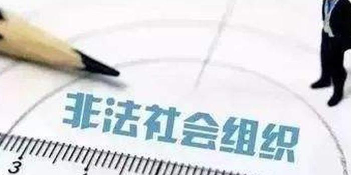 安徽省民政厅公布第六批涉嫌非法社会组织名单