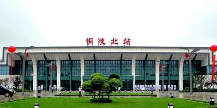 蚌埠到铜陵高铁时刻表_票价_查询_要多久 - 米胖火车