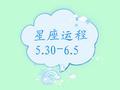 百变巫女12星座运势5.30-6.5