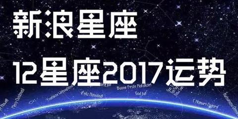 2017年12星座运势(更新爱情运)