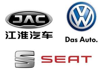 大众、江淮和西雅特签署新协议 打造电动车平台