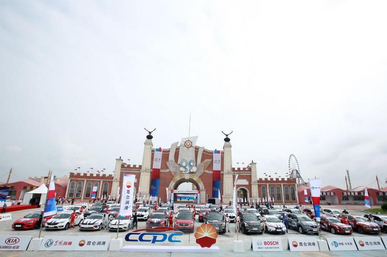 汽车界奥运会 CCPC大赛盐城大丰站完美收官