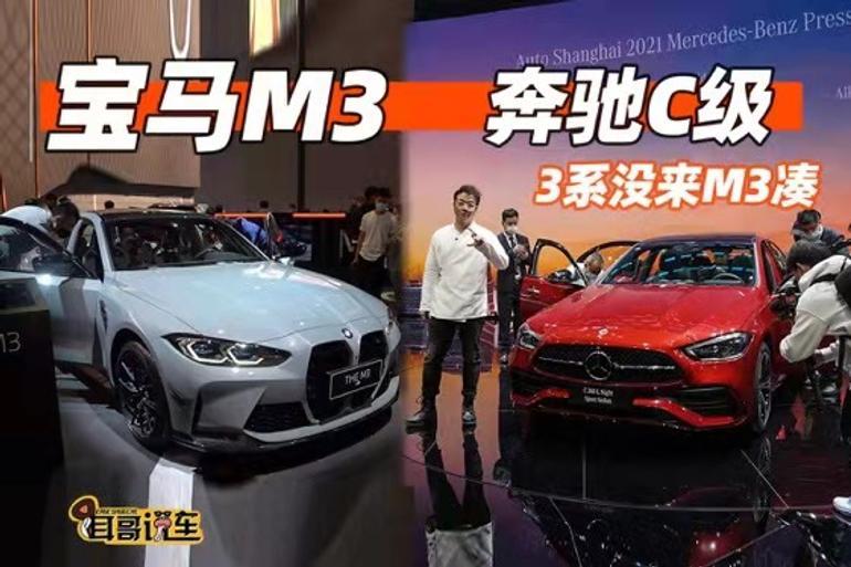 2021上海车展 宝马3系 VS 奔驰C级 操控和舒适谁更重要?