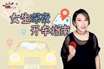 视频:保命秘籍:《女生深夜开车指南》必须了解一下!