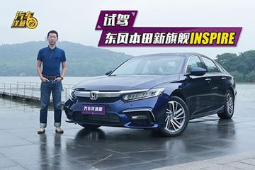 东风本田新车型?号称全新旗舰的它实力究竟如何?