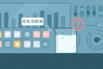视频:无水冷却液是不是智商税?