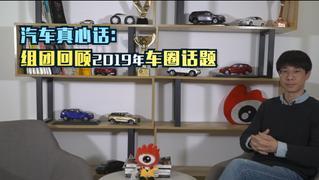 视频:汽车真心话 组团回顾2019年车圈话题