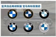 视频:蓝天白云再续新篇 宝马车标发展史